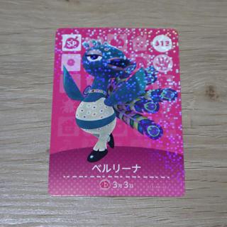 ニンテンドースイッチ(Nintendo Switch)のあつ森 amiibo ベルリーナ(その他)