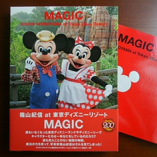 Disney - 篠山紀信『MAGIC』ディズニーリゾート写真集
