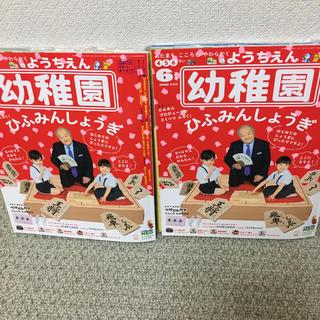 ショウガクカン(小学館)の幼稚園 6月号 2冊セット ようちえん(絵本/児童書)