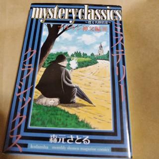 Mystery classicsブラウン神父編 甦る名探偵達 3(少年漫画)