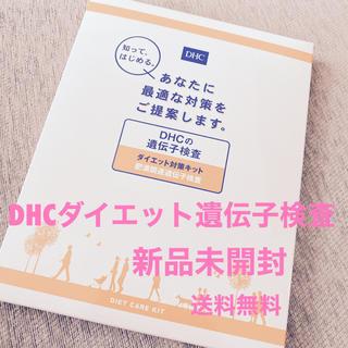 ディーエイチシー(DHC)のDHCの遺伝子検査「ダイエット対策キット(肥満関連遺伝子検査)」送料無料(その他)