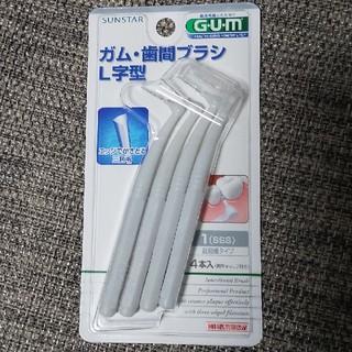 サンスター(SUNSTAR)のGUM 歯間ブラシ L字型 4本入(SSS 超極細)(歯ブラシ/デンタルフロス)