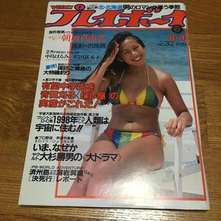 ショウガクカン(小学館)の週刊プレイボーイ 昭和56年8月4日号(アート/エンタメ/ホビー)
