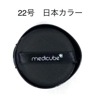 【新品】メディキューブ レッドクッションファンデーション 22号 レフィル