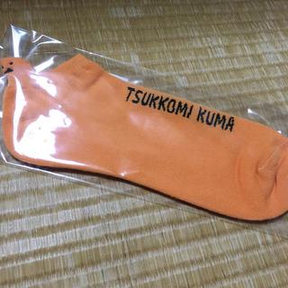 【新品】自分ツッコミくま ナガノ展 ソックス 靴下