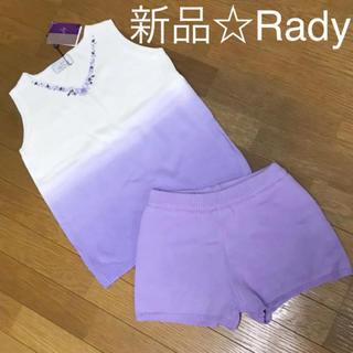 Rady - 新品☆ Rady(レディー) ラベンダー色ビジュー付きセットアップ ニット
