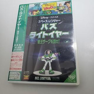 スペース・レンジャー バズ・ライトイヤー~帝王ザーグを倒せ! DVD