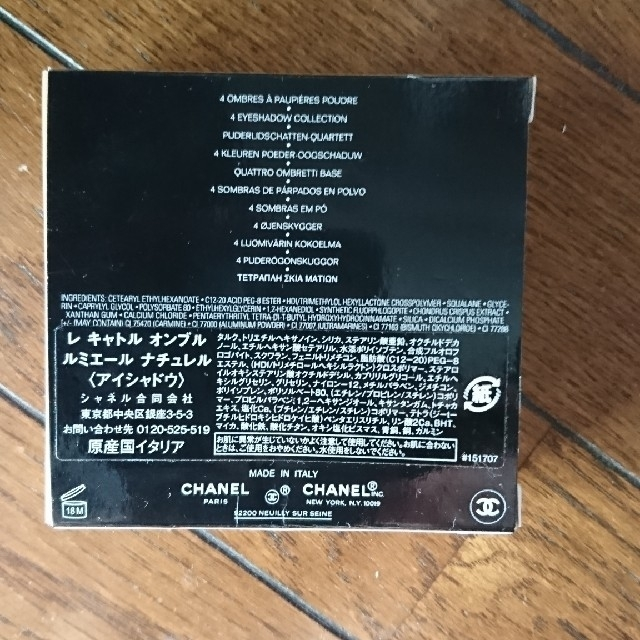 CHANEL(シャネル)のシャネル アイシャドウ レキャトルオンブル ルミエールナチュレル コスメ/美容のベースメイク/化粧品(アイシャドウ)の商品写真