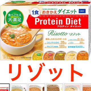 DHC - DHC プロテインダイエット リゾット 5食