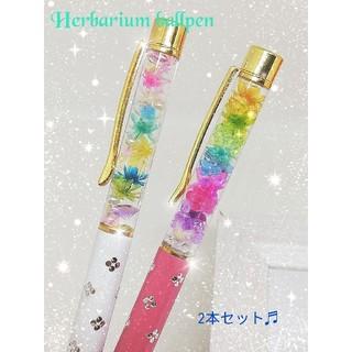 ハーバリウムボールペン♡花柄 ホワイト ピンク(その他)