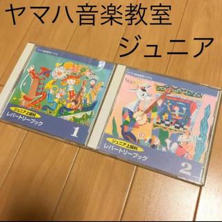 ヤマハ(ヤマハ)のヤマハ音楽教室  ジュニア レパートリーブック ピアノ CD まとめ売り(キッズ/ファミリー)