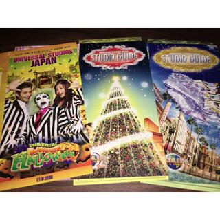 ユニバーサルスタジオジャパン(USJ)のユニバーサルスタジオ パンフレット 3冊セット(地図/旅行ガイド)