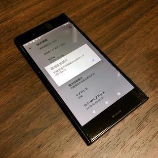 エクスペリア(Xperia)のXperiaXZ1 SOV36 64GB SIMフリー 9605(スマートフォン本体)