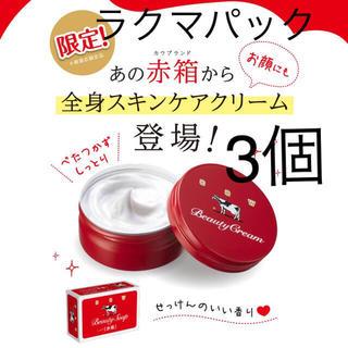 カウブランド(COW)の入手困難 牛乳石鹸 赤箱 ビューティクリーム 3個(ボディクリーム)