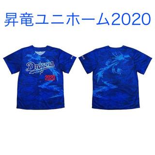 中日ドラゴンズ - 昇竜ユニフォーム2020 中日ドラゴンズ