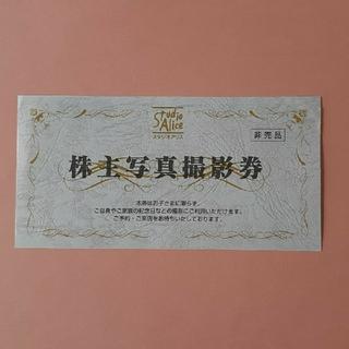 スタジオアリス 株主優待券 写真撮影券