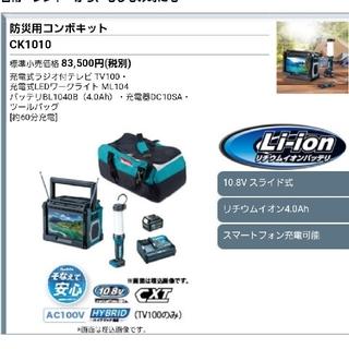 Makita - 新品 マキタ makita 防災用コンボキット CK1010 テレビ ラジオ