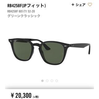 レイバン(Ray-Ban)のRay-Ban  サングラス 人気モデル 4258-F 601/71 52(サングラス/メガネ)