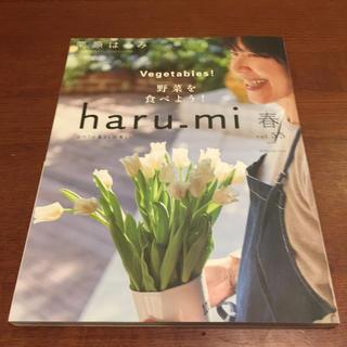 栗原はるみ haru_mi (ハルミ) 2020年 04月号