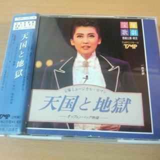 宝塚CD「天国と地獄 TAKE OFF」雪組公演・実況 2枚組●(映画音楽)