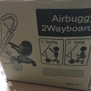 エアバギー(AIRBUGGY)のエアバギー ツーウェイボード(ベビーカー用アクセサリー)