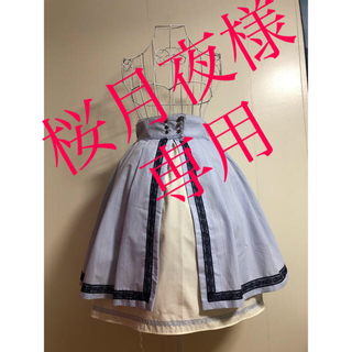 アクシーズファム(axes femme)の*axes femme* 姫スタイル ふんわりスカート(ひざ丈スカート)