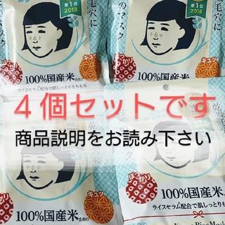 イシザワケンキュウジョ(石澤研究所)の毛穴撫子 お米のマスク  (10枚入)4個セット(パック/フェイスマスク)