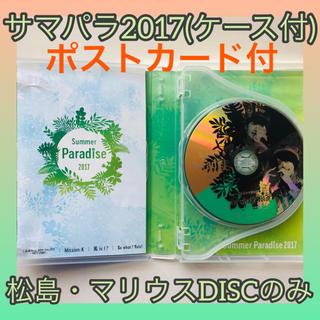 セクシー ゾーン(Sexy Zone)の新品★ケース付★松島・マリウス Summer Paradise 2017 聡マリ(アイドル)