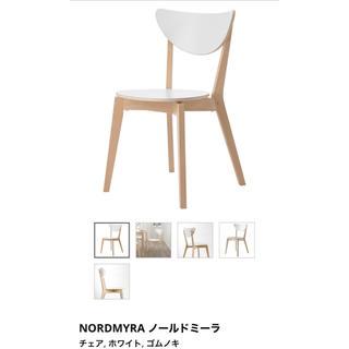 IKEA イケア NORDMYRA ノールドミーラ チェア ホワイト 一脚