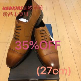 ホーキンス(HAWKINS)の新品27cm HAWKINS  ビジネスシューズHB20043(ドレス/ビジネス)