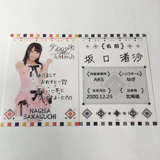 エーケービーフォーティーエイト(AKB48)の坂口渚沙 AKB48 2016年福袋 メンバープロフィール・メッセージカード(アイドルグッズ)