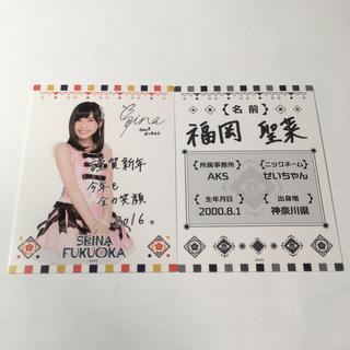 エーケービーフォーティーエイト(AKB48)の福岡聖菜 AKB48 2016年福袋 メンバープロフィール・メッセージカード(アイドルグッズ)