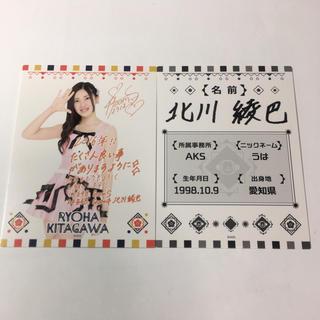 エーケービーフォーティーエイト(AKB48)の北川綾巴 AKB48 2016年福袋 メンバープロフィール・メッセージカード(アイドルグッズ)