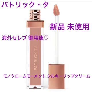 セフォラ(Sephora)の◆新品◆ PATRICK TA パトリック・タ モノクロームモーメント リップ(口紅)