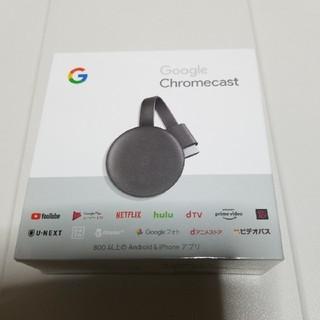 新品未開封 chromecast 第3世代 クロームキャスト