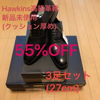 ホーキンス(HAWKINS)の55%OFF 3足セット 新品27cm HAWKINS 高級革靴(ドレス/ビジネス)