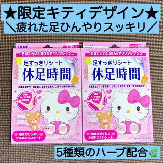 LION - 【限定品・レア】休足時間 キティ 12枚入×2箱 足スッキリ 樹液シート代用にも