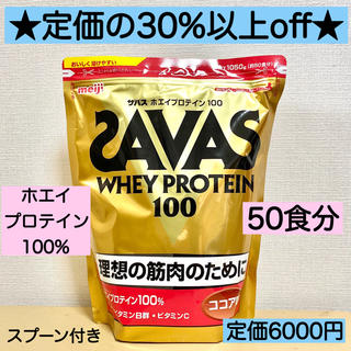 ザバス(SAVAS)の★ザバスホエイプロテイン100★ココア 1050g ダイエット 筋トレ たんぱく(プロテイン)