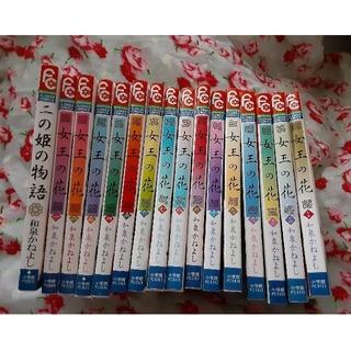 30迄5999→4888 女王の花全巻 二の姫の物語 初版10冊☆ 和泉かねよし(全巻セット)