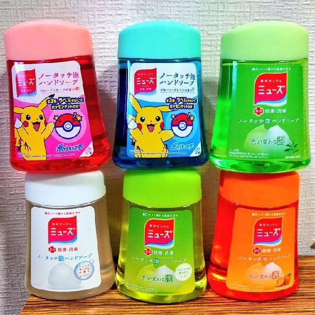 ミューズ ノータッチ 組み合わせ 6種類 コスメ/美容のボディケア(ボディソープ/石鹸)の商品写真