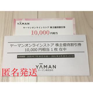 ヤーマン(YA-MAN)のヤーマン 株主優待券 10000円(ショッピング)
