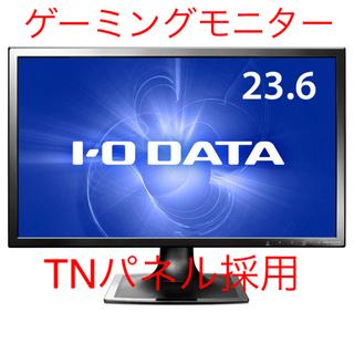 アイオーデータ(IODATA)のI・O DATA ゲーミングモニター 23.6インチ(ディスプレイ)