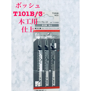 BOSCH ボッシュ T101B/3 (ジグソーブレード木工用 3本セット)