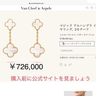 Van Cleef & Arpels - ヴァンクリーフ&アーベル公式サイト行ってきました。
