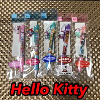 ハローキティ(ハローキティ)のご当地キティ ボールペン×2 シャープペン×3  計5本セット(ペン/マーカー)
