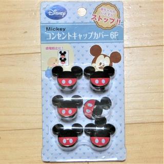 ディズニー(Disney)のコンセントキャップカバー  ミッキー(その他)