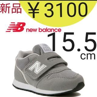New Balance - 【新品】15.5cm グレー IZ996 ニューバランス