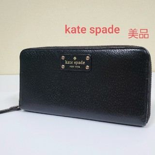 kate spade new york - kate spade 極美品 ラウンドファスナー長財布 レザー  ケイトスペード