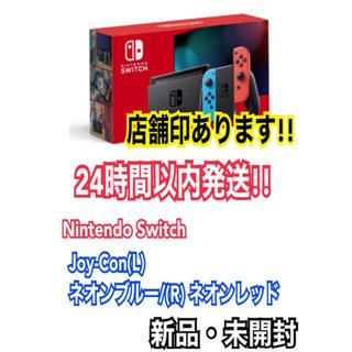Nintendo Switch - Nintendo Switch ニンテンドースイッチ 本体 新品 クーポン利用可