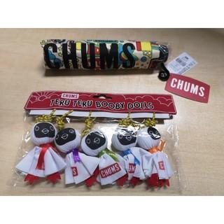 チャムス(CHUMS)のCHUMS ノベルティ てるてる坊主 折りたたみ傘 セット(キャラクターグッズ)